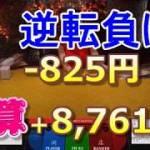 【まさかの逆転負け】副業検証44戦目 オンラインカジノバカラ