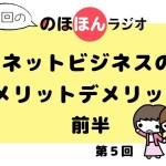 【のほほんラジオ第5回】ネットビジネスのメリット・デメリット(前編)