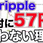 【断言】リップルを絶対に57円で買わない理由 仮想通貨 バイナリー FX