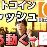【仮想通貨】ビットコインキャッシュ(BCH)は今後こうなる!!BCCの値動きを徹底予想!【暗号通貨】