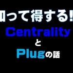 知って得する!! Centrality と Plugの話♪♪ 仮想通貨(ADA)で億り人を目指す!近未来戦士ヒロミの暗号通貨ライフ