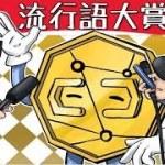 【仮想通貨】流行語大賞に仮想通貨がノミネート『何故ダークウェブとセットに?』【Check Coin News】