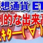 【仮想通貨】仮想通貨ETP…圧倒的出来高1位キタ━(゚∀゚)━!! 金銀原油をも越えたぞ!!!