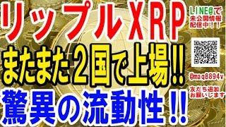 【仮想通貨】リップルXRPまたまた2国で上場!驚異の流動性!!【暗号通貨】