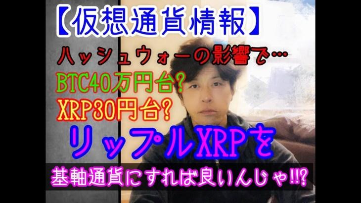 【仮想通貨】リップルXRPを基軸通貨にした方が良いのでは?