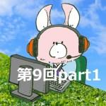 半兵衛アフィリエイトチャンネル part9①