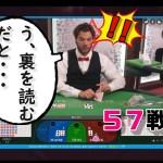 【流れの裏を読んだ結果w】57戦目 初心者におすすめの副業 オンラインカジノ ベラジョンカジノ