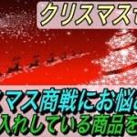 【クリスマスせどり】クリスマス商戦でお悩みの方必見!?