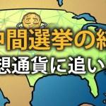 米中間選挙の結果 仮想通貨に追い風?