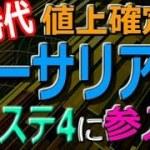 イーサリアムが来る!! 値上げ情報公開!! 仮想通貨 新時代 家庭用ゲームで稼げる!!