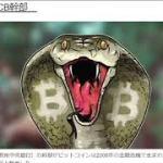 【暗号通貨ニュースダイジェスト】全面暴落後のニュース
