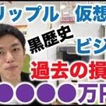 株 仮想通貨 リップル ビジネス 過去の損失額ー◯◯◯◯万円 にし〜の漢はつらいよw