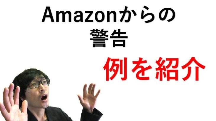 【転売 せどり】Amazonからの警告。例を紹介