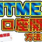 BitMEX(仮想通貨口座)開設方法【投資家プロジェクト億り人さとし】