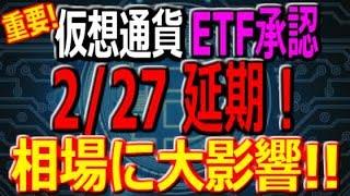 仮想通貨 ETF承認 2/27延期!今後の相場に大影響!!