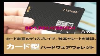 仮想通貨のハードウェアウォレット(カード型)【FuzeW(フューズダブリュー)】