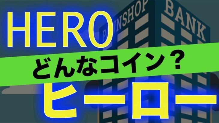 【HERO】ヒーローってどんなコイン?[仮想通貨]