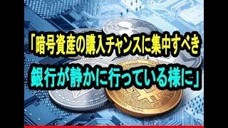 IBMデジタル通貨責任者「暗号資産の購入チャンスに集中すべき、銀行が静かに行っている様に」【仮想通貨】