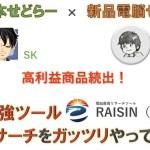 【SKxPu】新品せどりツールを使った利益商品サーチ(15:30辺りから)【RAISIN】