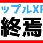 【仮想通貨】リップル(XRP)大暴落で終焉!