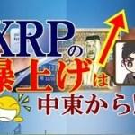リップル、XRPの爆上げは中東から?ついにxCurrent稼動!?(仮想通貨・暗号通貨)