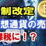 【仮想通貨】新たな税制改革 今後の仮想通貨は・・・