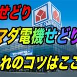 【店舗せどり】ヤマダ電機・ポイントを覚えれば仕入れは簡単!!