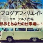 旅行ブログアフィリエイトで稼ぐマニュアルプロモーション画像