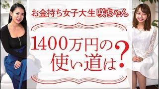 仮想通貨投資で稼いだお金1400万円の使い道は?