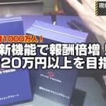 新機能で報酬倍増!仮想通貨副業で20万円以上を目指す!【プラストークン】