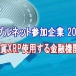 リップルネット参加企業 200超え 仮想通貨XRP使用する金融機関も増加