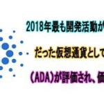 2018年最も開発活動がアクティブだった仮想通貨としてカルダノ(ADA)が評価され、価格も上昇