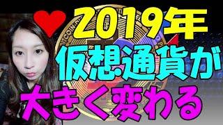 仮想通貨2019年爆上がりに必要なもの!!