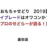【おもちゃせどり 2019】ベイブレードはオワコンか?(プロのせどらーが語る!)