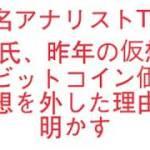 2019年1月29日 仮想通貨ニュース