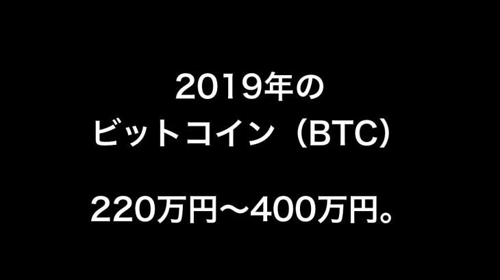 【仮想通貨】2019年ビットコイン(BTC)220万円~400万円!高騰する理由(材料)はどこにあるか?(最新情報)
