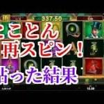 【オンラインカジノ スロット】とことん再スピン購入してみた結果!BOOK OF OZ  【ベラジョンカジノ】