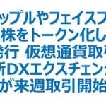 アップルやフェイスブック株をトークン化して発行 仮想通貨取引所DXエクスチェンジが来週取引開始 仮想通貨(ビットコイン、リップル)リアルタイム情報