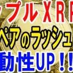 【仮想通貨】リップルXRP 基軸ペアのラッシュ!流動性アップ!!【暗号通貨】