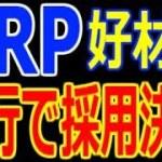 仮想通貨 XRP好材料 銀行で初のxRapid採用! リップラー必見 BTC ビットコイン 最新情報