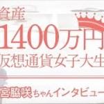 宮脇咲ちゃん(仮想通貨女子大生)自己紹介&本の紹介