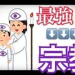 【宗教】最強のネットビジネスは宗教?!