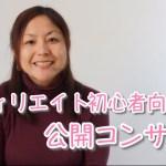 アフィリエイト初心者向け【公開コンサル】サイトの基礎について詳しく解説
