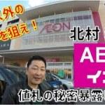 【せどり・解説】AEON(イオン)赤札仕入れはもう古い!赤札以外の値札暴露します!