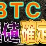 仮想通貨 ビットコイン 仕込みは今? 底値確定か 上昇時期は〇月 BTC 最新情報