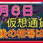 仮想通貨 ビットコイン リップル イーサリアム エイダ BTC XRP ETH ADA 2月6日 相場予想 考察