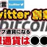 重大発言Twitter創業者 『ネイティブ通貨になる仮想通貨は●●だ!!』【投資家プロジェクト億り人さとし】