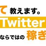 【副業】Twitterで稼ぐアフィリエイトの仕組みを公開【保存版】