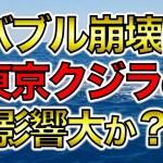 バブル崩壊は東京クジラの影響大か?【仮想通貨】