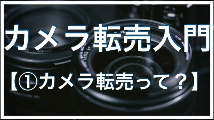 【副業】カメラ転売入門【完全版!!】初心者が副業で初月10万円稼ぐために見る動画『①カメラ転売って?』